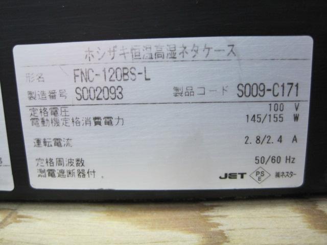 【ホシザキ】【業務用】【中古】 恒温高湿ネタケース FNC-120BS-L 単相100V