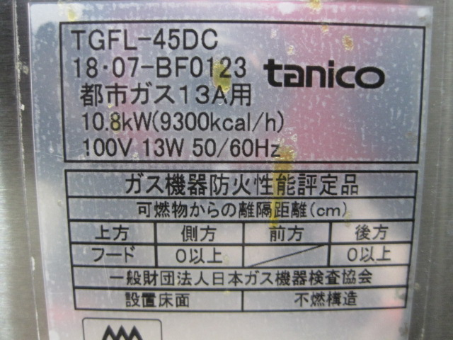 【タニコー】【業務用】【中古】 フライヤー TGFL-45DC 都市ガス/単相100V