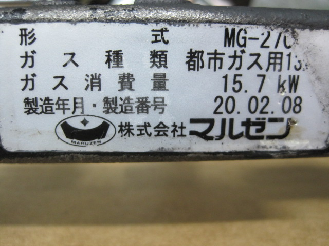 【マルゼン】【業務用】【中古】 ガスバーナー MG-270B 都市ガス