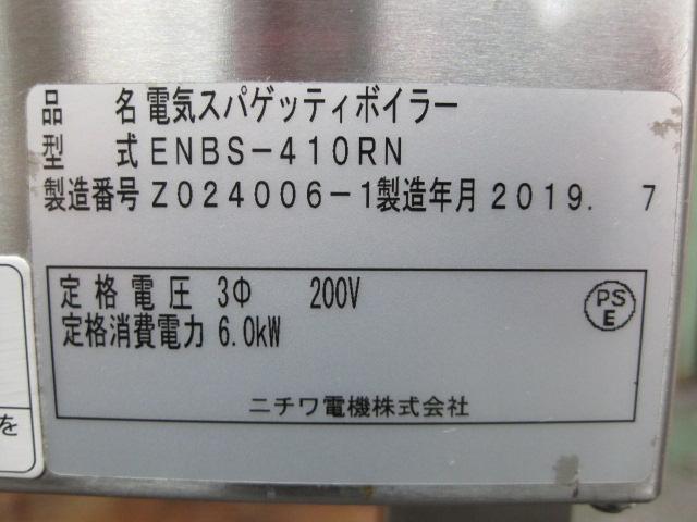 【ニチワ】【業務用】【中古】 パスタボイラー ENBS-410RN 三相200V