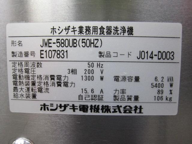 大幅値下!37.8→32.0万!【ホシザキ】【業務用】【中古】 食器洗浄機 JWE-580UB◎ 三相200V ※50Hz専用