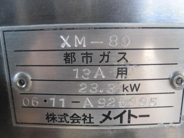 大幅値下!16.0万→11.0万!【株式会社メイトー】【業務用】【中古】 うどん釜 XM-80**** 都市ガス専用