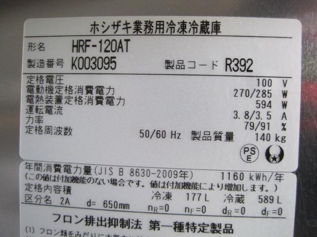 【ホシザキ】【業務用】【中古】 冷凍冷蔵庫 HRF-120AT◎ 単相100V
