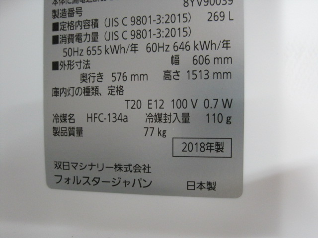 【フォルスター】【業務用】【中古】 ワインセラー ST-SV271G 単相100V
