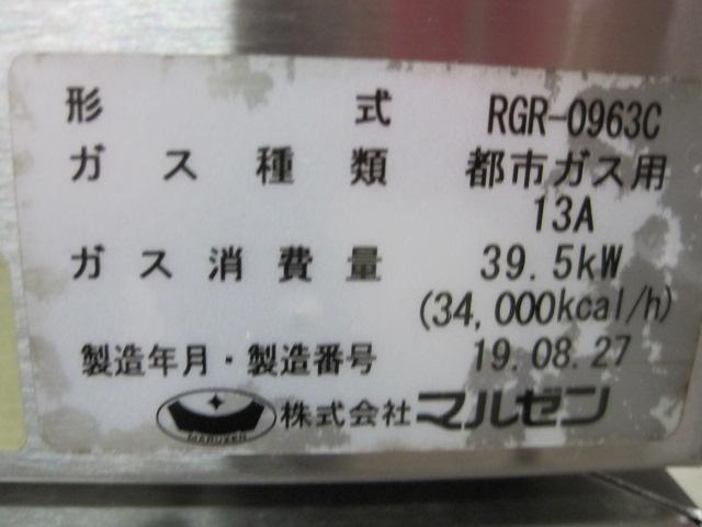 【マルゼン】【業務用】【中古】 ガスレンジ RGR-0963C 都市ガス