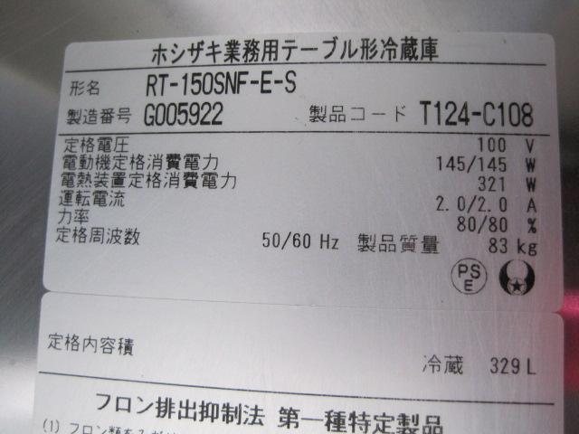 【ホシザキ】【業務用】【中古】 冷蔵コールドテーブル RT-150SNF-E-S**** 単相100V