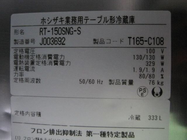 【ホシザキ】【業務用】【中古】 冷蔵コールドテーブル RT-150SNG-S**** 単相100V