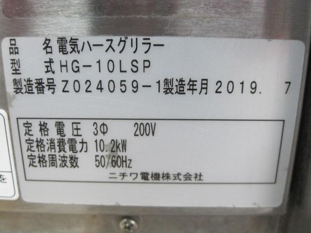 【ニチワ】【業務用】【中古】 電気ハースグリラー HG-10LSP* 三相200V