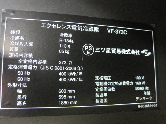 【三ツ星貿易】【業務用】【中古】 ワインセラー VF-373C 単相100V