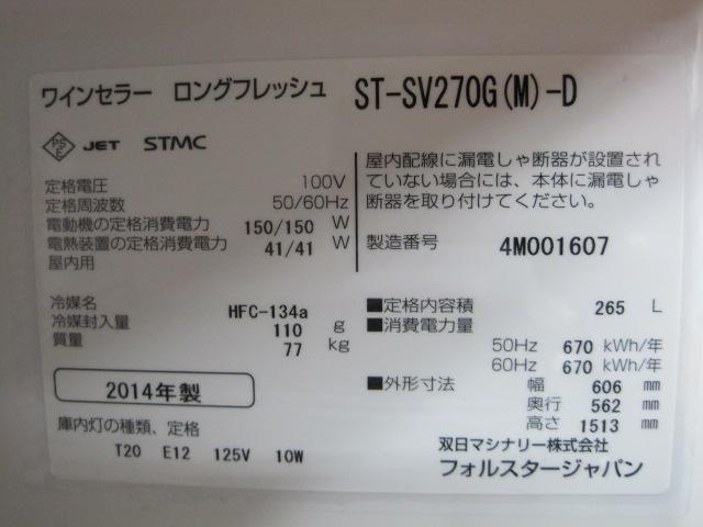【フォルスター】【業務用】【中古】 ワインセラー ST-SV270G 単相100V