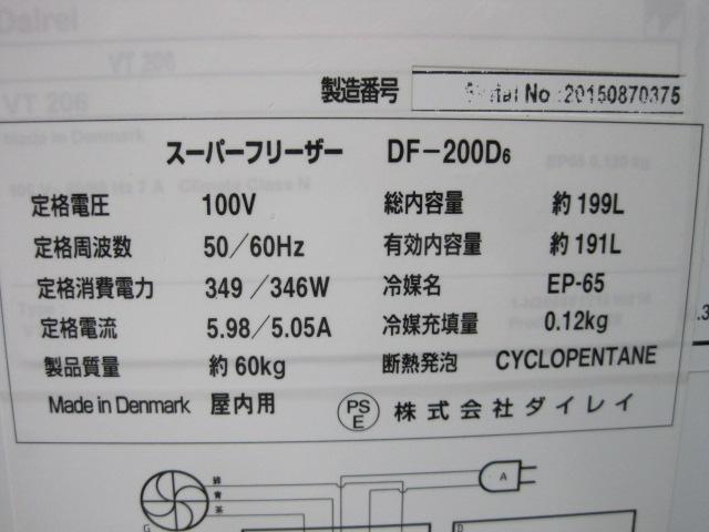 【ダイレイ】【業務用】【中古】 スーパーフリーザー DF-200D* -60℃ 単相100V