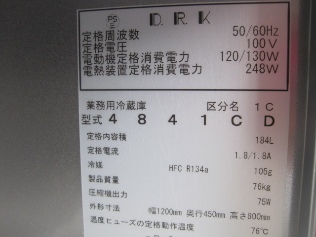 【ダイワ】【業務用】【中古】 冷蔵コールドテーブル 4841CD 単相100V