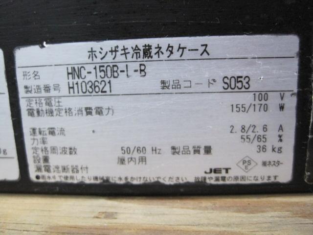 【ホシザキ】【業務用】【中古】 ネタケース HNC-150B-L-B 単相100V