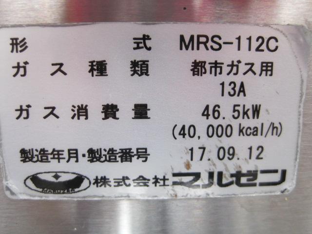 【マルゼン】【業務用】【中古】 中華レンジ MRS-112C**** 都市ガス