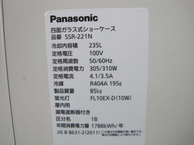 【パナソニック】【業務用】【中古】 冷蔵ショーケース SSR-221N 単相100V