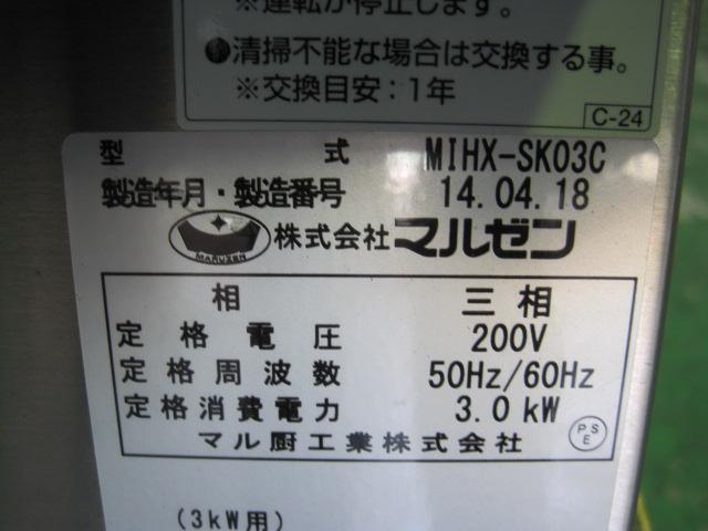 【マルゼン】【業務用】【未使用新古品】 IHコンロ MIHX-SK03C◎ 三相200V