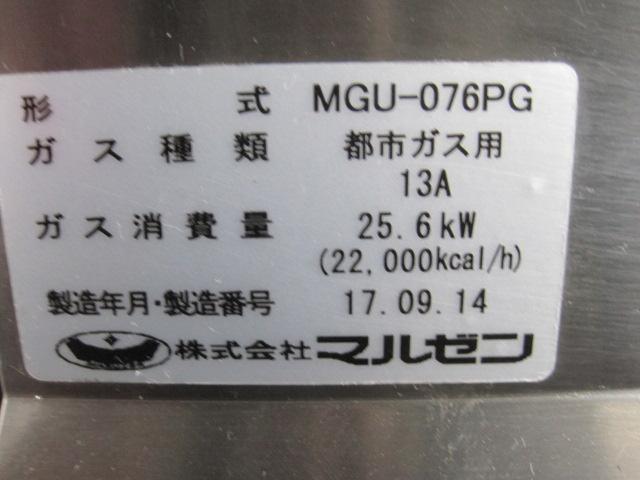 【マルゼン】【業務用】【中古】 パスタ釜 MGU-076PG* 都市ガス バック+排気筒H300mm