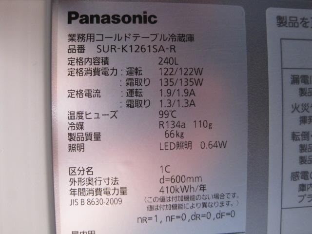 【パナソニック】【業務用】【中古】 冷蔵コールドテーブル SUR-K1261SA-R 単相100V ※センターピラーなし
