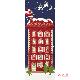 絵てぬぐい クリスマスイブ