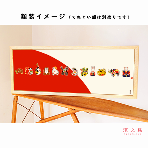 【復刻】絵てぬぐい 十二支揃い オフアカ