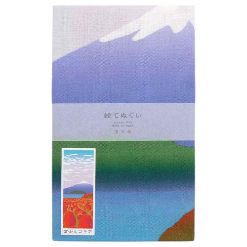 絵てぬぐい 富士とコキア