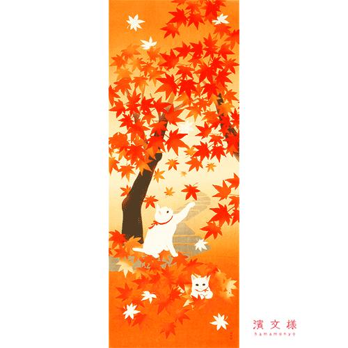 絵てぬぐい 紅葉遊び