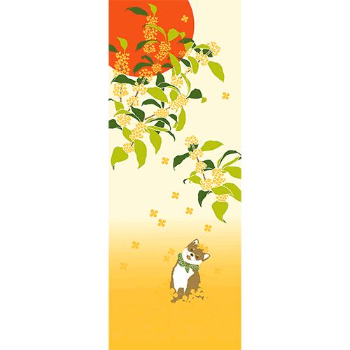 絵てぬぐい 金木犀と豆柴