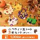 【直営・ネット限定】ハロウィン豆トート3枚セット(アソート)