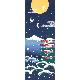 絵てぬぐい 雪 五重塔 富士山