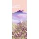 絵てぬぐい 春の霞富士