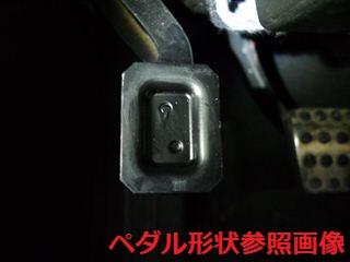 11y− ダッジ チャレンジャー パーキングブレーキ ペダルカバー 【ビレット】