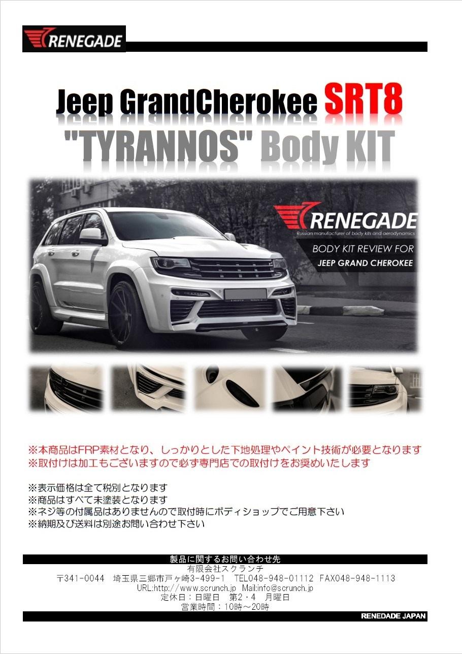 【日本正規総代理店】 ジープ グランドチェロキー SRT8用 RENEGADE社 TYRANNOS ボディーキット MIN KIT