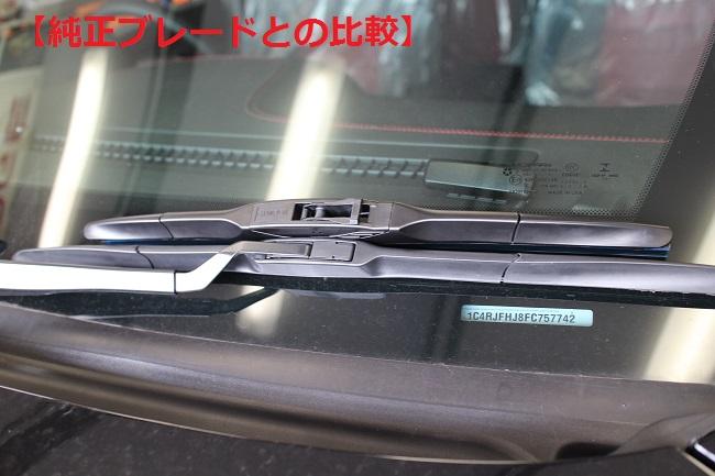 14y− ジープ チェロキー フロント 現行純正デザインタイプ / ワイパーブレード 2本セット