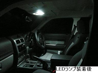 06−10y ジープ コマンダー D車用・弊社オリジナル専用設計 LEDルームランプ・バルブ 1台分セット