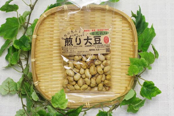 【無肥料・自然栽培】丸玄煎り大豆60g ポリポリ、サクサクお子様のおやつにお酒のつまみに【v150】