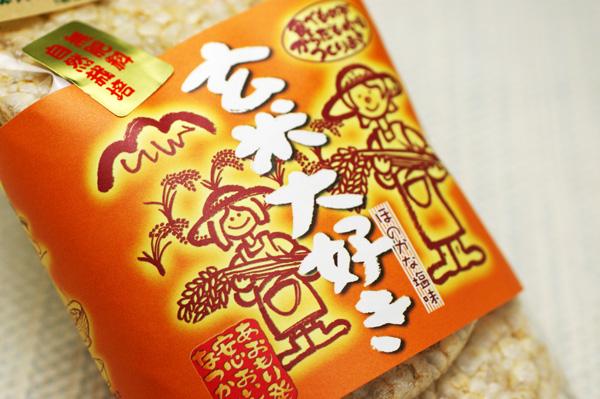 【無肥料・自然栽培米使用】ほのかな塩味のポン菓子『玄米だいすき』【v400】