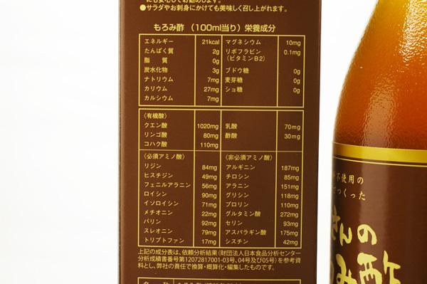 【無肥料・自然栽培】もろみ酢900ml【v1000】
