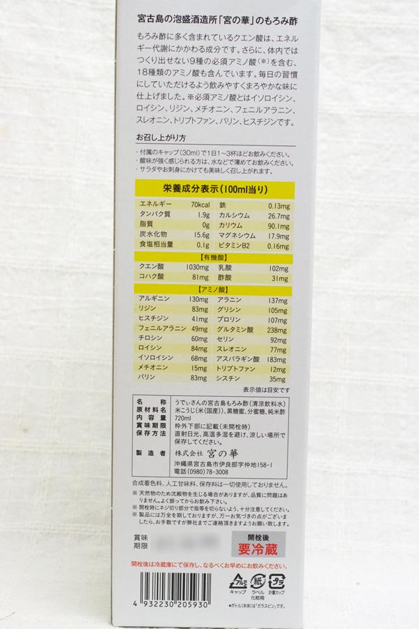 【無肥料・自然栽培】うでぃさんの宮古島もろみ酢(宮古島産黒糖入り)720ml【v1000】
