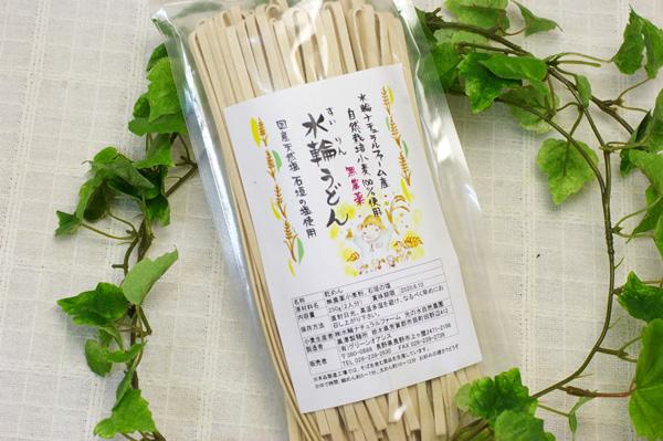 【無肥料・自然栽培】水輪うどん 自然栽培小麦100%使用【v400】