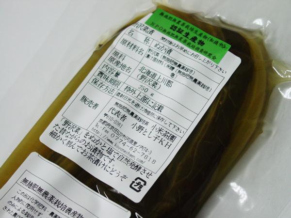 【無施肥無農薬栽培】米ぬかと塩だけで自然発酵させた昔ながらの野沢菜漬【当店より発送】