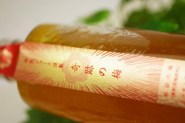 【無肥料・自然栽培】黄金色のドッサリ果肉の入った甘〜い『奇跡の梅ジュース500ml』【v600】