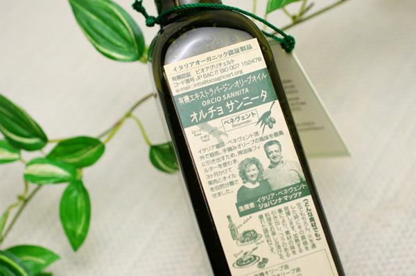 【無農薬・有機栽培】オルチョ・サンニータ500ml【エキストラバージン・オリーブオイル】【v600】