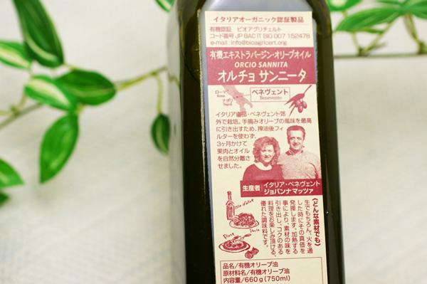 【無農薬・有機栽培】オルチョ・サンニータ750ml【エキストラバージン・オリーブオイル】【v800】