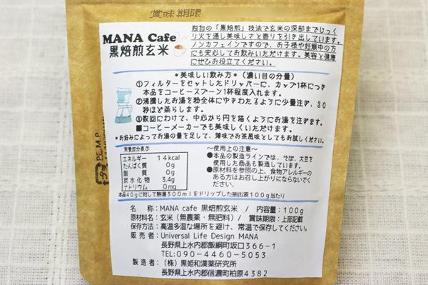 【無肥料・自然栽培】黒焙煎玄米(玄米コーヒー)100g ノンカフェイン【v200】