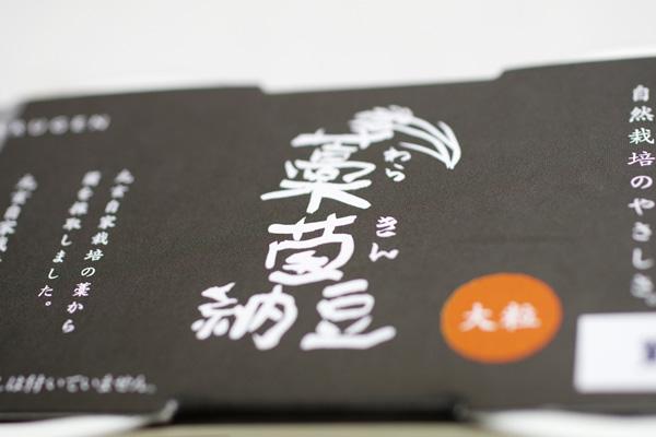 【無肥料・自然栽培】藁菌(わらきん)納豆35g×2カップ×28個【製造元直送】【送料込】