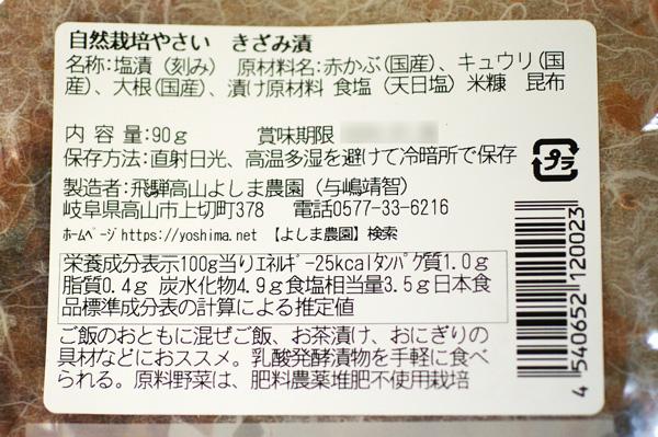 【無肥料・自然栽培】きざみ漬(飛騨高山よしま農園)【当店より発送】【v200】