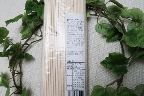 【無肥料・自然栽培】うどん200g【v300】