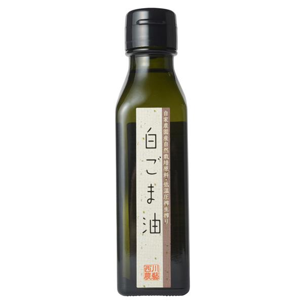 【無肥料・自然栽培】白ごま油110g【v200】