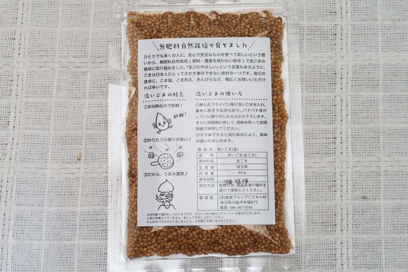 【無肥料・自然栽培】洗いごま40g