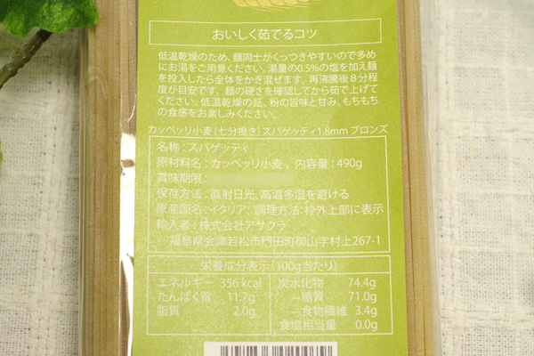 【無肥料・自然栽培】カッペリ小麦・スパゲッティ【v500】